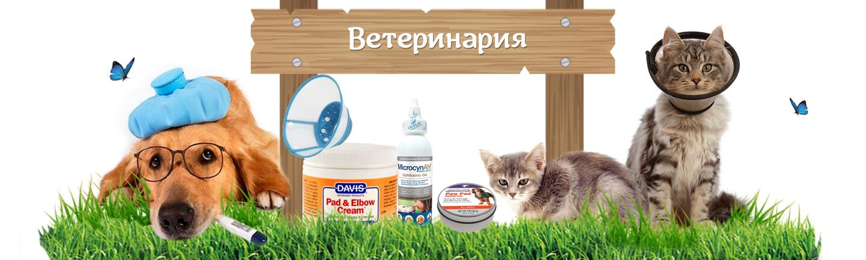 Ветеринария - Luposan Ukraine - Эксклюзивный представитель заводов LUPOSAN  & Markus-Mühle (Германия) и Jackson Textiles (ТМ VetBed, Англия) в Украине